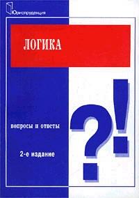 Логика: Вопросы и ответы: 2-е издание, исправленное и дополненное