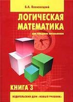 Логическая математика для младших школьников. Книга 3