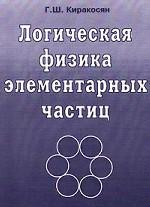 Логическая физика элементарных частиц