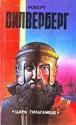 Царь Гильгамеш