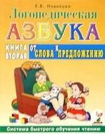 Логопедическая азбука. Книга 2. От слова к предложению: Новая методика обучения чтению. Для логопедов, воспитателей и учителей