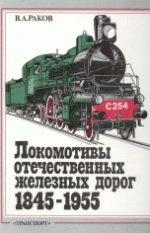 Локомотивы отечественных железных дорог