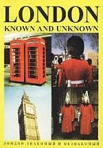 Лондон знакомый и незнакомый = London Known and Unknown