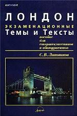 Лондон. Экзаменационные темы и тексты. Пособие для старшеклассников и абитуриентов