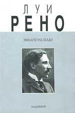 Луи Рено: Биография, 1877-1944: Пер. с фр. яз
