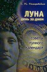 Луна день за днем. Советы лунного календаря на 2002 год