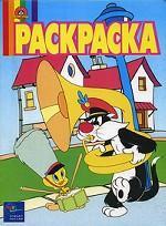 Looney Tunes. Волшебная раскраска №35