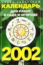 Лунно-солнечный календарь для работ в саду и огороде на 2002 год