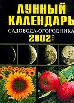 Лунный календарь садовода-огородника на 2002 год