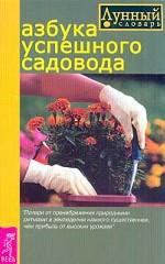 Лунный словарь. Азбука успешного садовода
