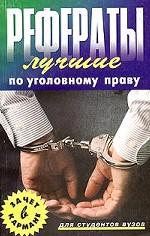 Лучшие рефераты по уголовному праву