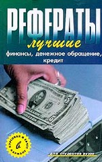 Лучшие рефераты: финансы, денежное обращение, кредит