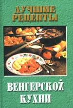 Скачать Лучшие рецепты венгерской кухни бесплатно Э.М. Фатьянова