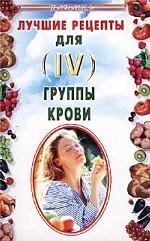 Лучшие рецепты для IV группы крови