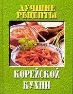 Лучшие рецепты корейской кухни