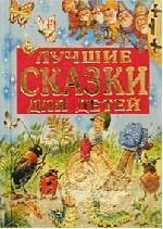 Лучшие сказки для детей. 67 сказок разных авторов