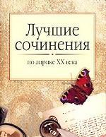 Лучшие сочинения по лирике ХХ века