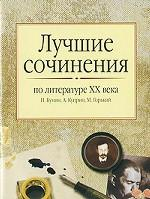 Лучшие сочинения по литературе XXвека. И. Бунин, А. Куприн, М. Горький