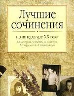 Лучшие сочинения по литературе ХХ века