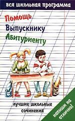 Лучшие школьные сочинения. Вся школьная программа