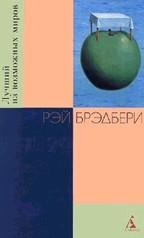 Брэдбери: собрание сочинений в 10 томах. Лучший из возможных миров