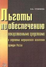 Льготы по обеспечению лекарственными средствами и изделиями медицинского назначения граждан России