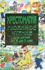 Любимое чтение. Хрестоматия для детей от 5 до 7 лет
