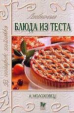 Любимые блюда из теста
