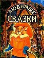 Любимые сказки. Кот в сапогах