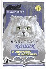 Любителям кошек о здоровье и болезнях