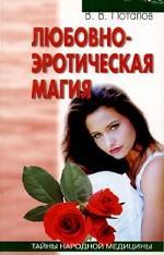Любовно-эротическая магия