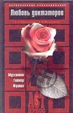 Любовь диктаторов. Муссолини. Гитлер. Франко