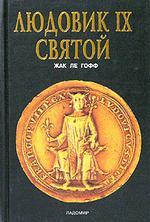 Людовик IX Святой: Монография