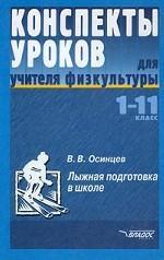 Лыжная подготовка в школе. 1-11 классы