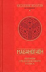 Мабиногион. Легенды средневекового Уэльса
