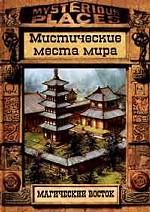Магический восток. Мистические места мира
