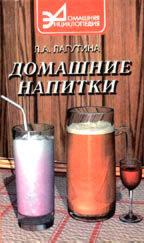 Лагутина Л.А. Домашние напитки: Сборник кулинарных рецептов...
