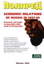 Экономические отношения России в 1997-99 годах. На английском языке