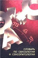 Словарь по сексологии и сексопатологии (с пояснениями и приложениями). Англо-русский медицинский словарь по сексологии и сопредельным дисциплинам