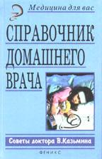 Справочник домашнего врача