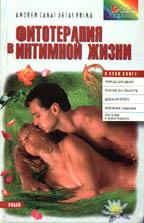 Фитотерапия в интимной жизни