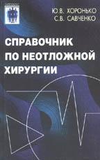 Справочник по неотложной хирургии