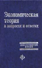 Экономическая теория в вопросах и ответах: учебное пособие
