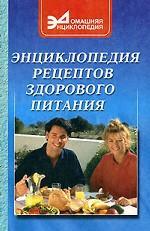 Энциклопедия рецептов здорового питания