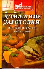 Домашние заготовки из овощей и фруктов, мяса и рыбы