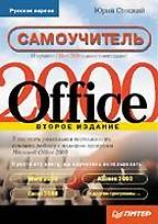 Самоучитель Office 2000, 2-е издание