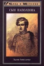 Сын Наполеона