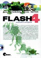 Flash 4. Анимация в Интернете
