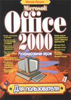 Microsoft Office 2000 для пользователя