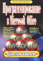 Программирование в Microsoft Office для пользователя